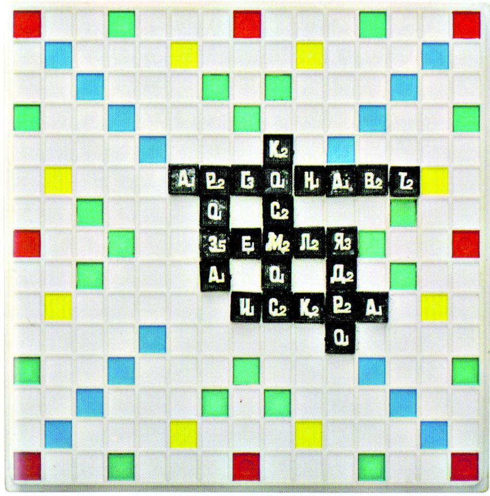 """Tablero del juego """"Erudit"""", versión del """"Scrabble"""""""